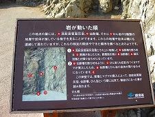 広島観光/広島県 鞆の浦/仙酔島 岩が動いた順