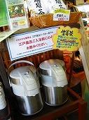 広島県 鞆の浦/仙酔島 江戸風呂体験!生姜茶
