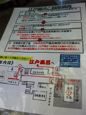 広島県 鞆の浦/仙酔島 江戸風呂体験!館内案内図