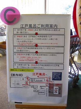 広島県 鞆の浦/仙酔島 江戸風呂体験!江戸風呂利用案内