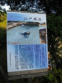 広島県 鞆の浦/仙酔島 江戸風呂体験!江戸風呂