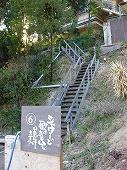 広島県 鞆の浦/仙酔島 江戸風呂体験!シャワー