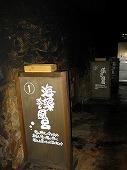 広島県 鞆の浦/仙酔島 江戸風呂体験!海藻蒸し風呂