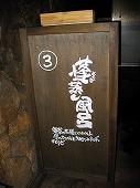 広島県 鞆の浦/仙酔島 江戸風呂体験!蓬蒸し風呂