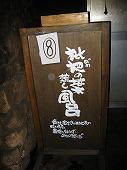 広島県 鞆の浦/仙酔島 江戸風呂体験!枇杷の蒸し風呂