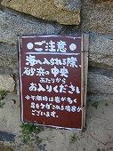 広島県 鞆の浦/仙酔島 江戸風呂体験!砂浜を歩く