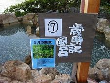 広島県 鞆の浦/仙酔島 江戸風呂体験!歳時記風呂
