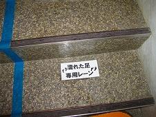 広島県 鞆の浦/仙酔島 江戸風呂体験!濡れた足専用レーン