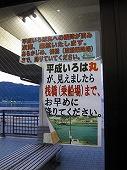 広島県 鞆の浦/仙酔島 平成いろは丸