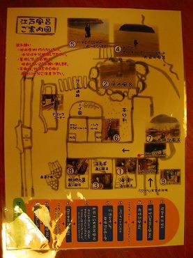 広島県 鞆の浦/仙酔島 江戸風呂体験!江戸風呂案内図