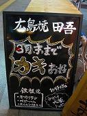 広島県 福山/広島焼き 田吾