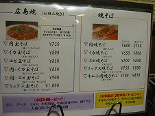 広島県 福山/広島焼き 田吾 メニュー