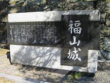 広島県 福山/福山城