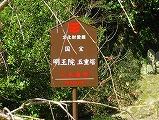 広島県 福山/明王院 五重塔