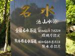 CIMG0014ikeyama.jpg