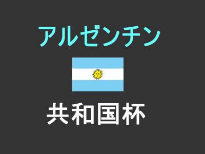 アルゼンチン共和国杯