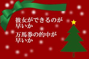 クリスマスダービー