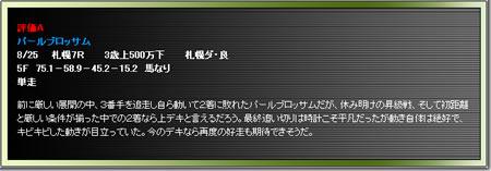 8月25日 札幌7R 3歳500万以下