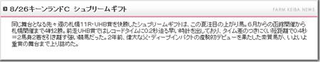 8月26日 札幌11R キーランドカップ(GIII)