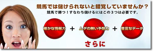 軸馬専門予想サイト・Axis(アクシス)