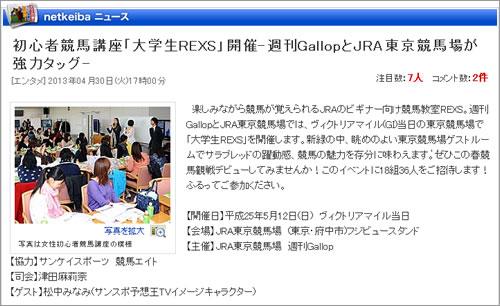 「大学生REXS」5月12日東京競馬場で