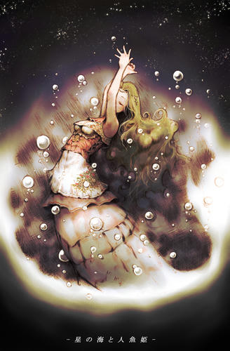 星の海と人魚姫.jpeg