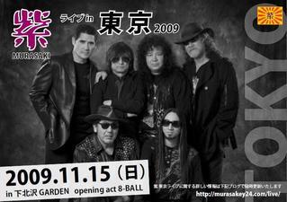紫ライブin東京 2009 【2009年11月15日開催決定!】