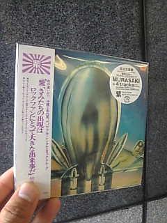 紫のCD「MURASAKI+4tracks」が届いた