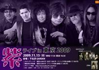 紫ライブin東京 2009 [ 2009年11月15日開催決定! ]