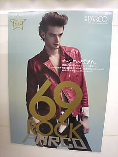 オレ、ロック生まれ。『池袋PARCOで69!ロック!』