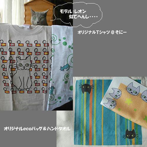 レオンとTシャツ、オリジナル猫雑貨