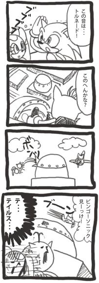 ソニックXのアホマンガ 第2話より
