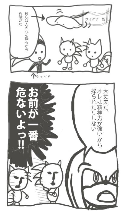 sonikuru1.jpg