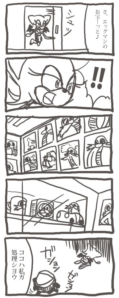 ソニックヒーローズ漫画