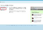 ソニックのツイートを表示するブログパーツ