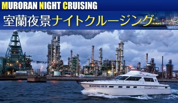 night_cruising.jpg