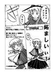 東方恋愛騒動記14ページ目