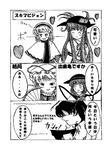 東方恋愛騒動記15ページ目