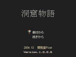 doukutsu_00.jpg