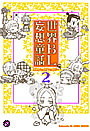 世界BL妄想童話2 BLコミックアンソロジー