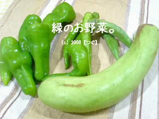緑のお野菜。