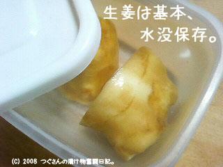 生姜は水につけて保存。