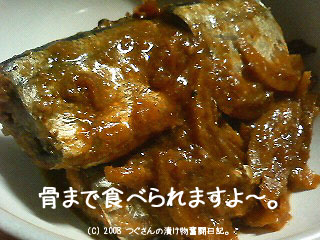 イワシのぬか炊き・青柚子風味。