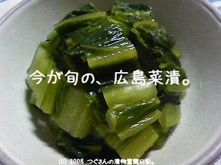 広島菜漬♪