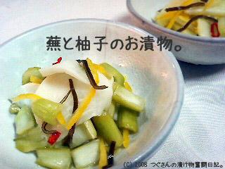 かぶと柚子でお漬物。