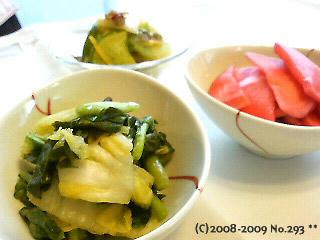 白菜と大根葉の浅漬け。