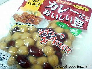 カレーの豆、発見。