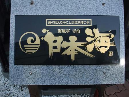 2008_1204teradomari0050.JPG