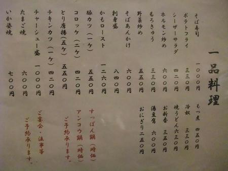 2008_1210inaho0008.JPG