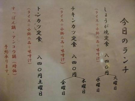 2008_1210inaho0009.JPG